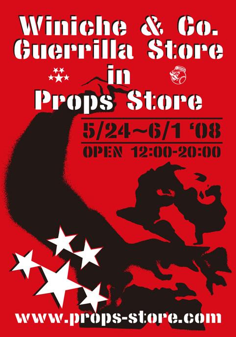 Guerilla_Store_2nd.jpg