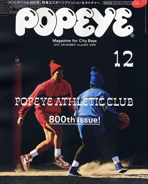 POPEYE12.2013.jpg