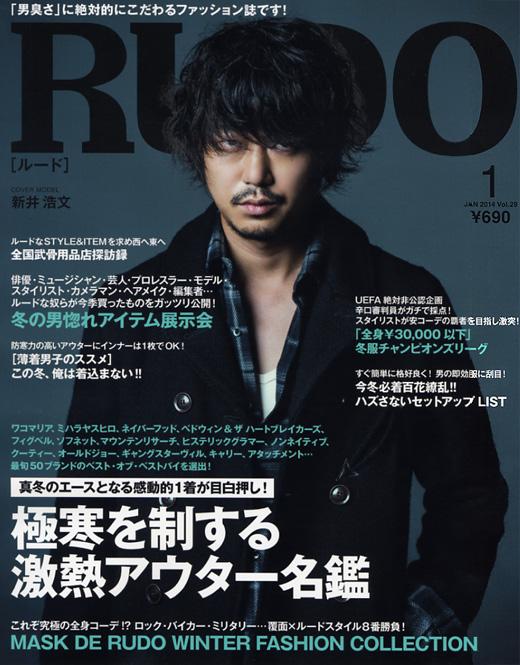 RUDO.1.2014.jpg
