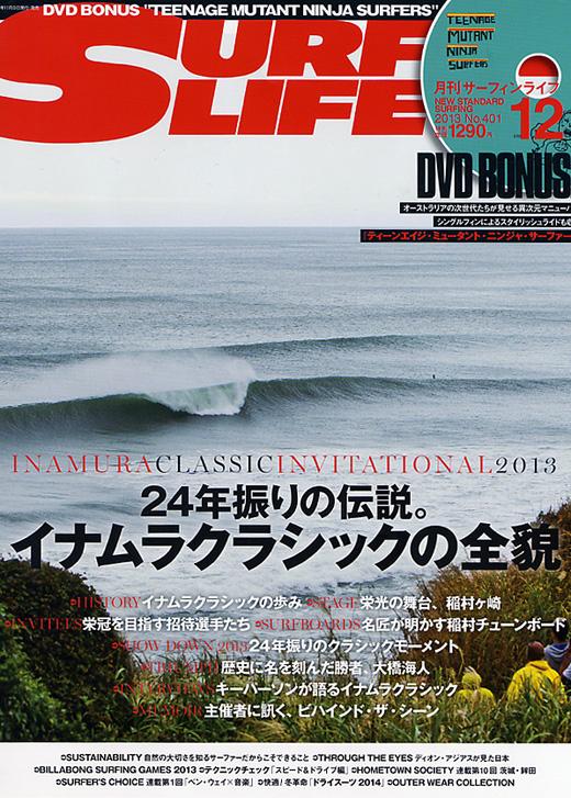 SURFINLIFE12.2013.jpg