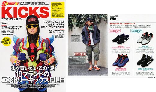 Samurai_Kicks.jpg