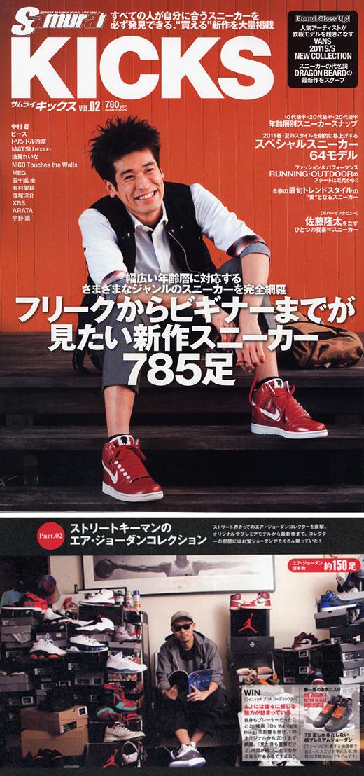 Samurai_Kicks02.jpg