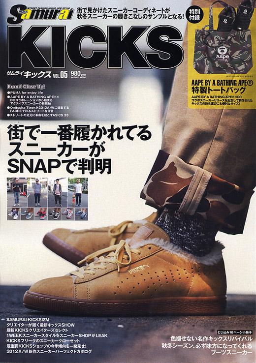 Samurai_Kicks_2012_No.5.jpg