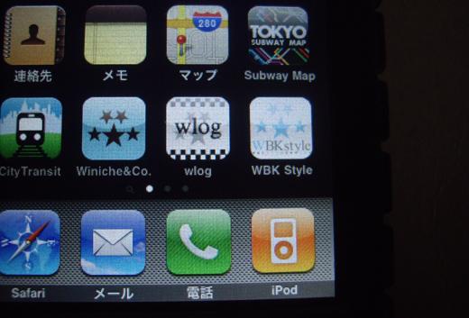 iPhone_wbkstyle.jpg
